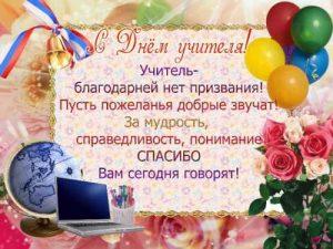 1443465078_den-uchitelya-46